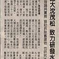 970716(04)中華日報B1.jpg