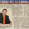 970713(02)台灣時報10.jpg