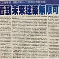 970713(03)新新聞報9.jpg
