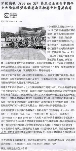 970714(03)中央通訊社.jpg