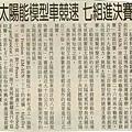 970715(06)台灣時報10.jpg