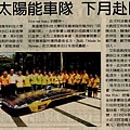 970722(03)中國時報C1.jpg