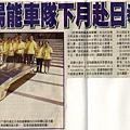 970722(06)民眾日報9.jpg