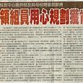 970720(02)新新聞報9.jpg