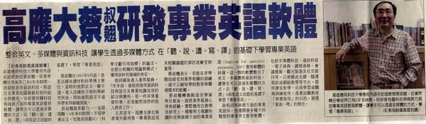 970723(03)民眾日報11.jpg