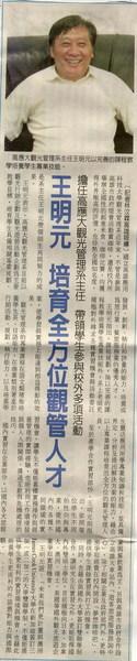 970723(04)台灣時報11.jpg