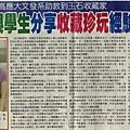 970725(01)新新聞報9.jpg