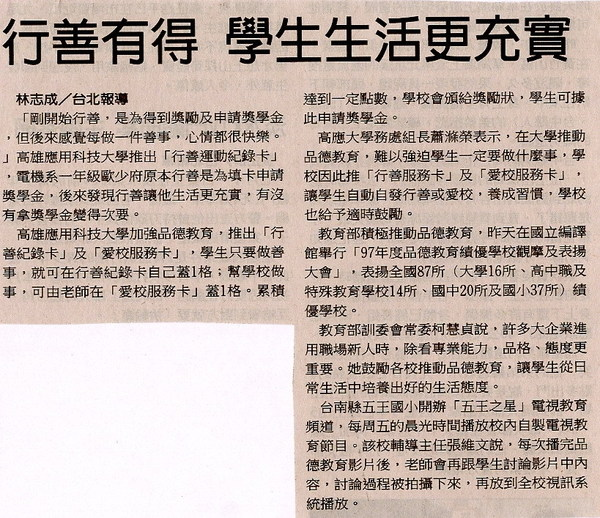 970731(01)中國時報C4.jpg