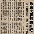 970805(02)中華日報B1.jpg