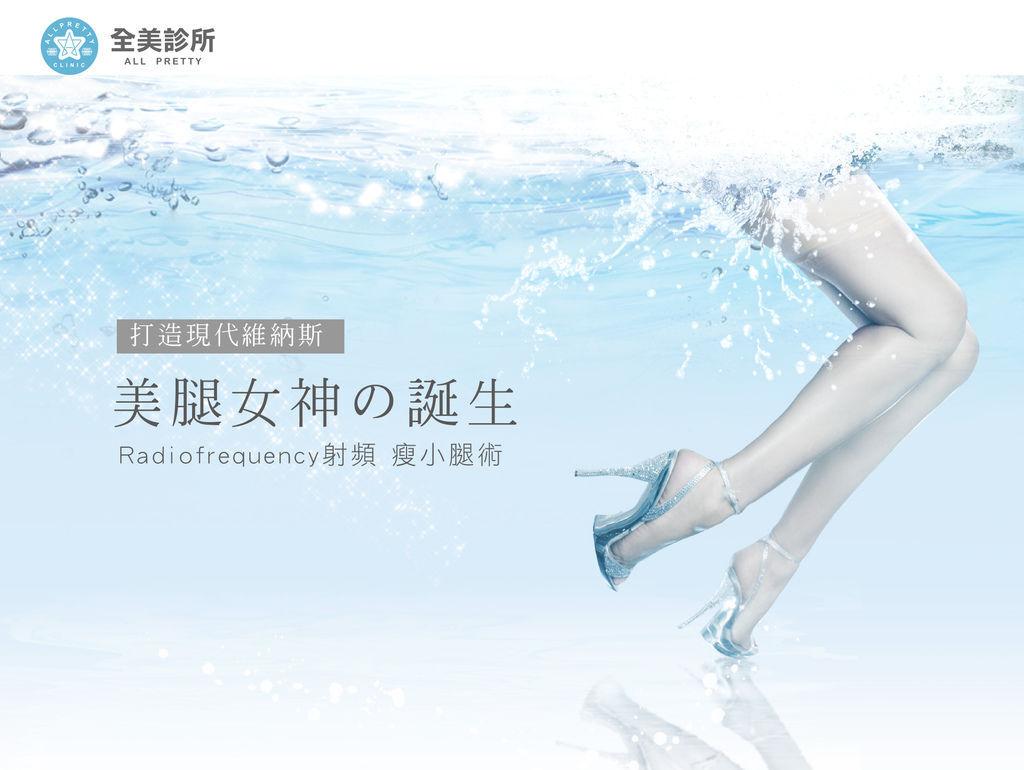 RF瘦腿-3.jpg