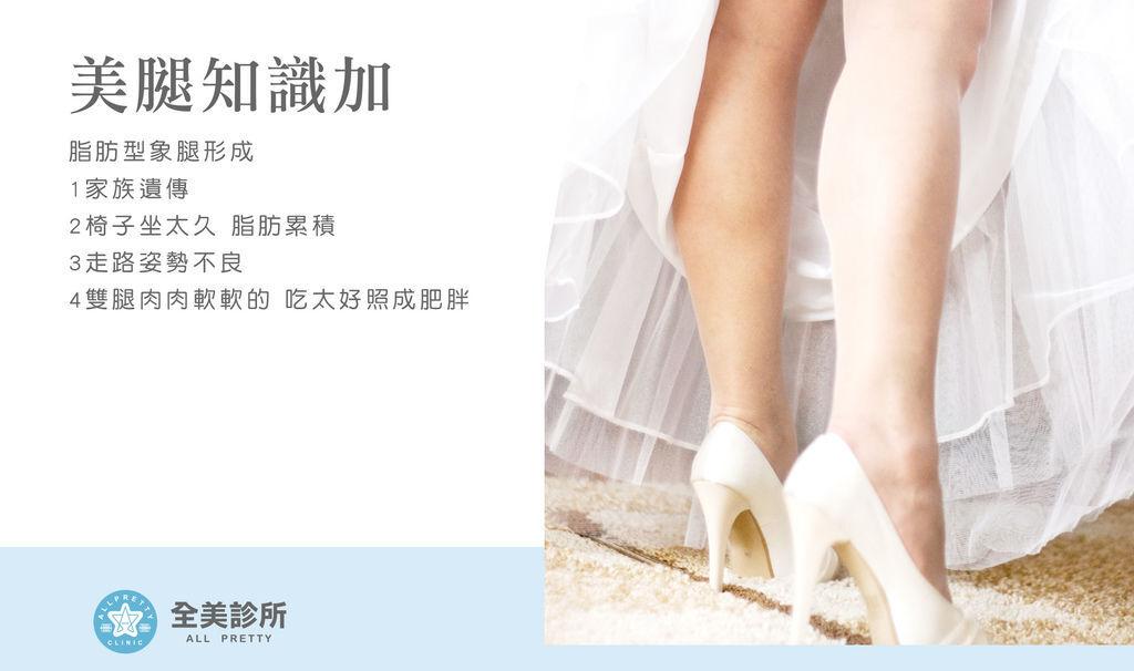 RF瘦腿-8.jpg