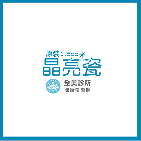 亮晶瓷1.5CC13999.jpg