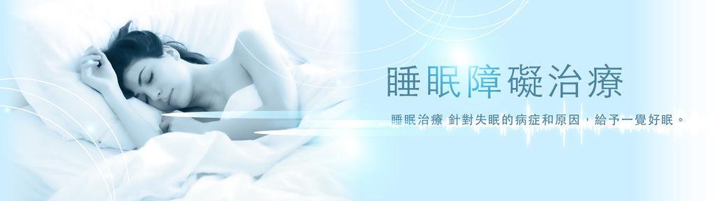 網頁睡眠治療.jpg