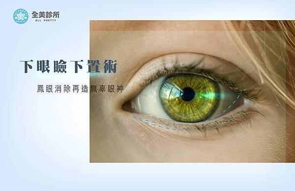 下眼瞼下置術1.jpg