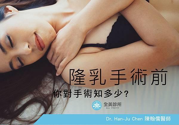 隆乳手術OP.jpg
