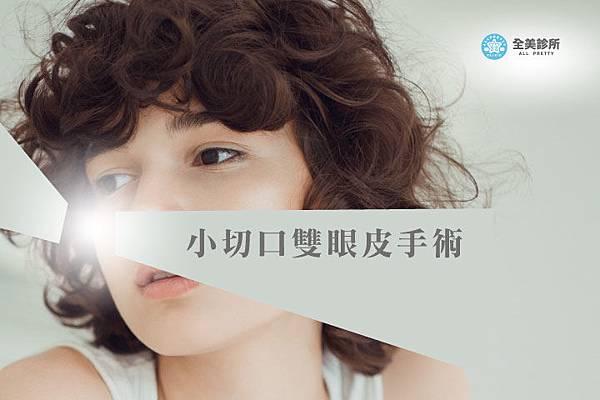 微創小切口雙眼皮手術.jpg