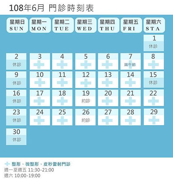 門診時刻表7.8月.jpg