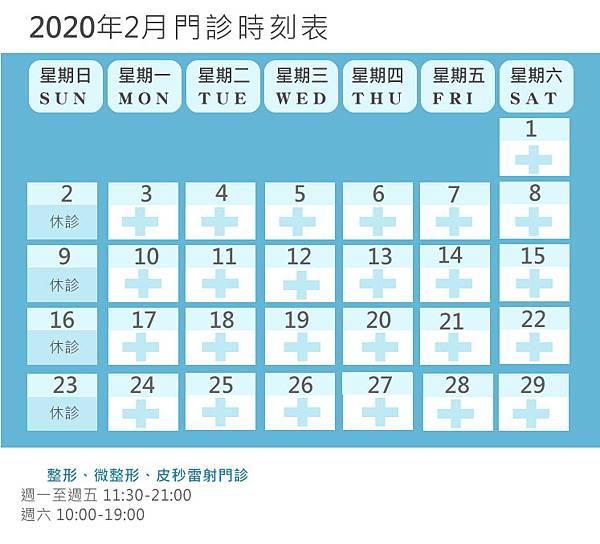 門診時刻表2月.jpg