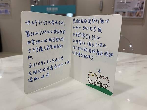35陳韻妤感謝卡.jpg