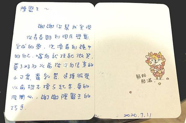 蔡億玲 果凍隆乳.jpg