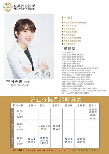 林Lin-Chun-Yehdr-君華醫師A4.jpg