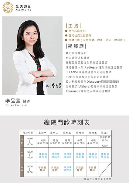 李品萱醫師A4.jpg