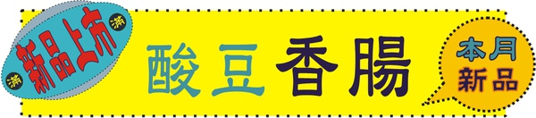 酸豆香腸01.jpg