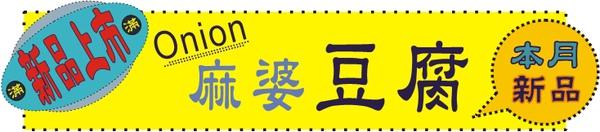 麻婆豆腐02.jpg