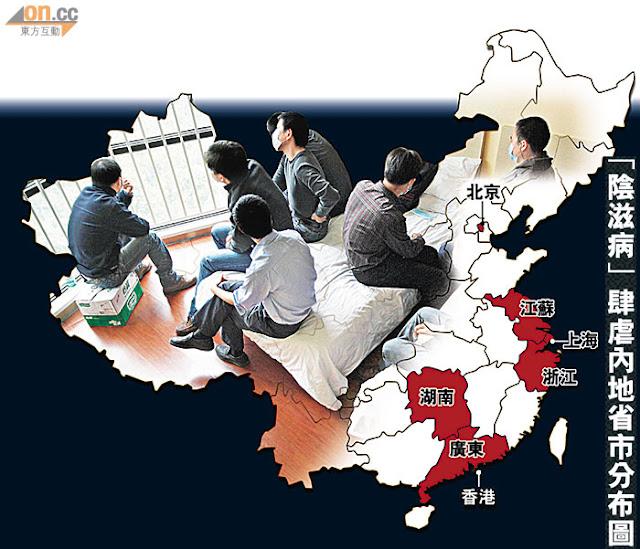 亞洲怪病類愛滋