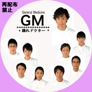 跳舞的醫生(GM〜踊れドクター) – 跳舞醫生
