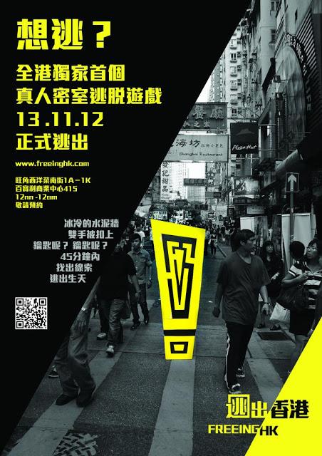 風靡日台的真人密室逃脫 將在香港面世 - 真人密室逃脫 香港