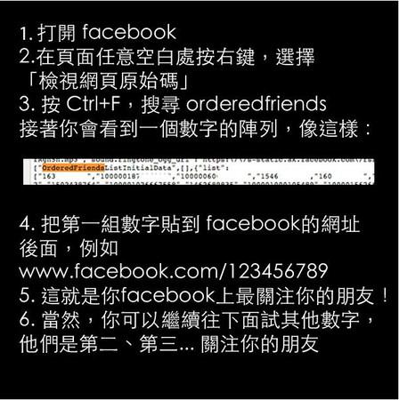 Facebook 最關注你的朋友