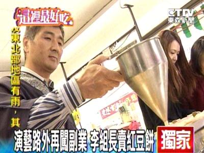 李組長紅豆餅