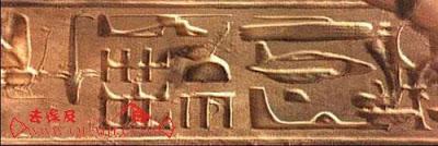 古埃及直升機
