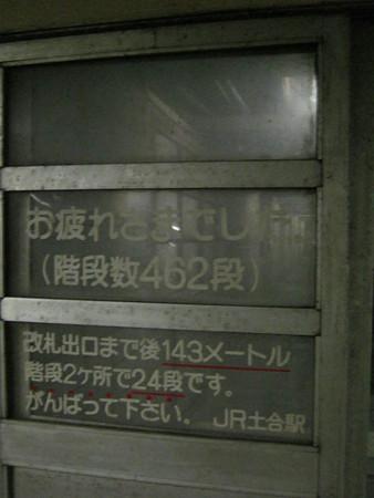 地底無人車站