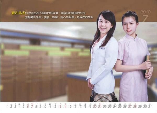 醫護美女桌曆