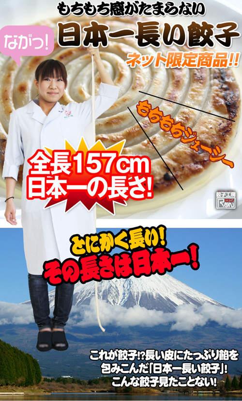 日本第一長餃子