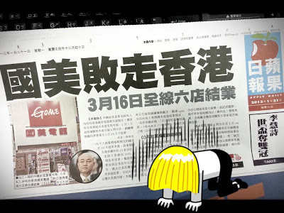 國美香港結業