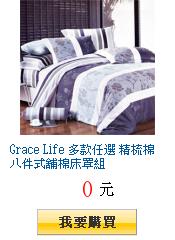Grace Life 多款任選 精梳棉八件式舖棉床罩組
