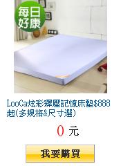 LooCa炫彩釋壓記憶床墊$888起(多規格&尺寸選)
