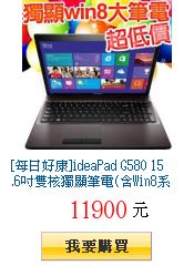 [每日好康]ideaPad G580 15.6吋雙核獨顯筆電(含Win8系統)