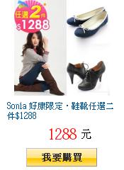 Sonia 好康限定‧鞋靴任選二件$1288