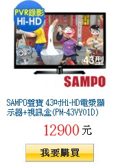SAMPO聲寶 43吋Hi-HD電漿顯示器+視訊盒(PM-43VY01D)