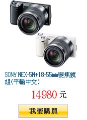 SONY NEX-5N+18-55mm變焦鏡組(平輸中文)