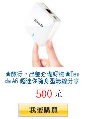 ★旅行、出差必備好物★Tenda A6 超迷你隨身型無線分享器