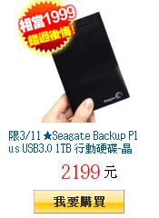 限3/11★Seagate Backup Plus USB3.0 1TB         行動硬碟-晶鑽黑