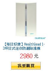 【每日好康】Healthlead 1-3坪日式迷你防潮除濕機