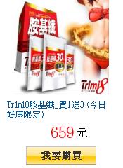 Trimi8胺基纖_買1送3 (今日好康限定)