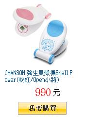 CHANSON 強生貝殼機Shell Power(粉紅/Open小將)