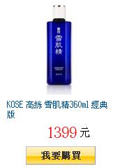 KOSE 高絲 雪肌精360ml 經典版